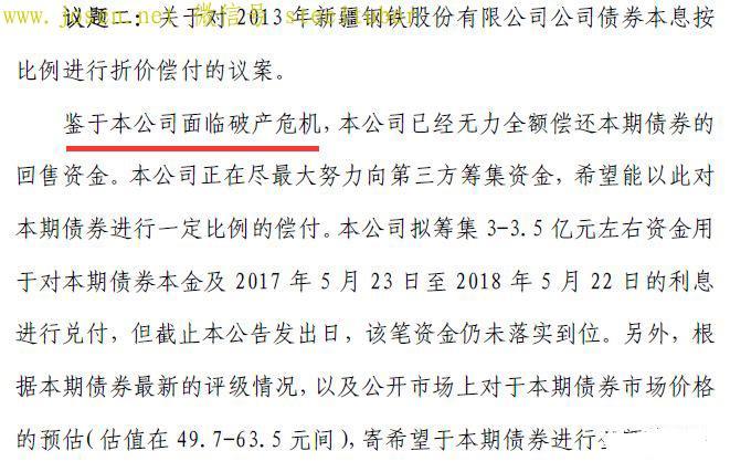 新疆金特钢铁股份公告-4.jpg