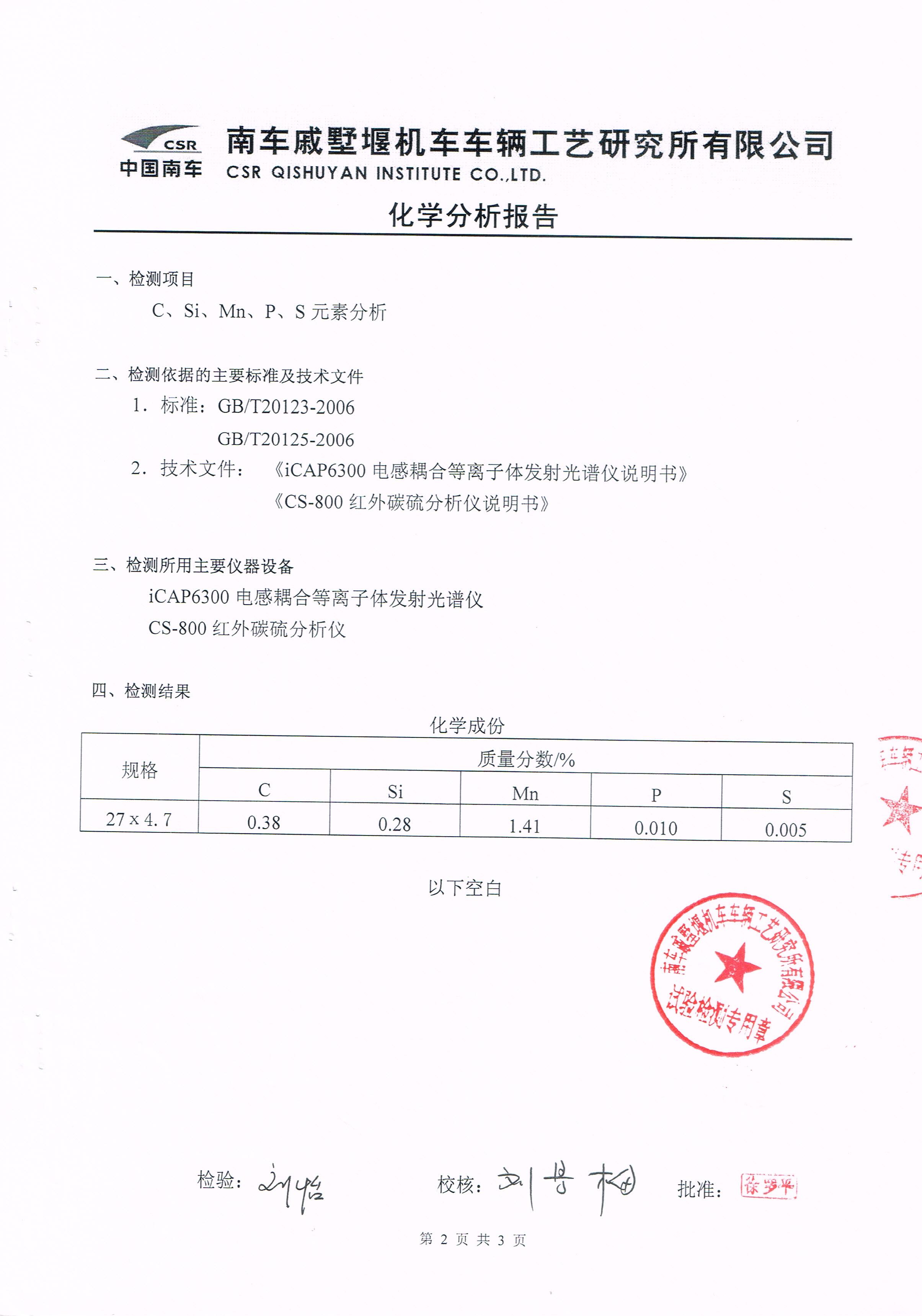 精密钢管Φ27×4.7化学分析报告